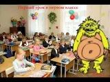 Писикак в школе