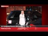 Пидара Михалкова поймали на встречке без мигалки