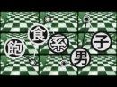 Kagamine Len - Satiation Men