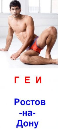 гей массаж и знакомства ростов