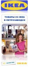 ikea_dostavka