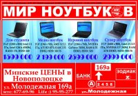 Mir Book, Новополоцк