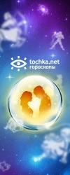 Гороскопы, фэн-шуй и астрология на Tochka.net