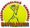«ВИТАМИН» Оздоровительный комплекс г. Пермь