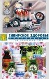 Корпорация [♥СИБИРСКОЕ ЗДОРОВЬЕ♥] в Нижнем Новгороде и области. ЗДОРОВЬЕ, КРАСОТА и БИЗНЕС для Вас!