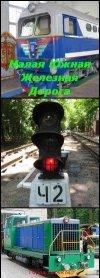 МЮЖД (или малая южная железная дорога) Харьков