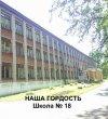 Ирбит Школа №18