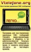 Программа для восстановления случайно удаленных СМС сообщений. Официальная группа сайта!