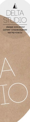 «Delta Studio»: имидж-консалтинг, шопинг-сопровождение, мастер-классы