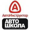 """Автошкола """"АвтоИнструктор"""" (Черниковка)"""