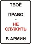 Бесплатная правовая помощь призывникам. Мурманск