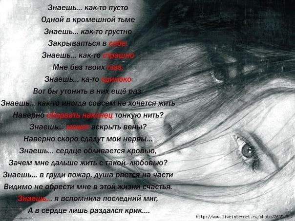 бесплатные стих во мне умирает любовь под