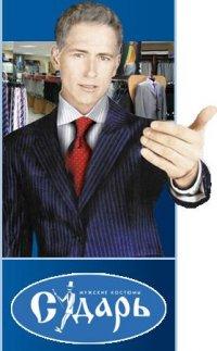 8d98d4769723 Мужские костюмы в магазинах