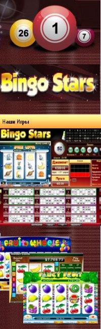 Игровые автоматы бинго онлайн купить игровые развлекательные автоматы пермь
