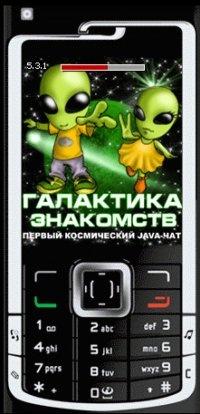 галактика знакомств на телефон нокиа