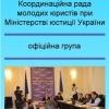 Координаційна рада молодих юристів України