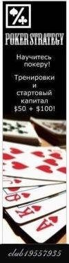 Заработок в интернете!! Зарабатывай играя в покер! [не вкладывая денег! бесплатный депозит 50$+100$]