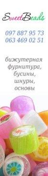 SweetBeads.com.ua - Фурнитура, бусины, перья