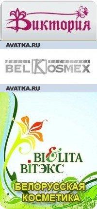 Бк белорусская косметика спб вакансии
