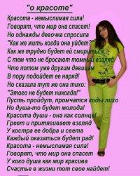 Яна Зайдель