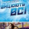 """Національне талант-шоу """"Танцюють всі!"""" - 2 СЕЗОН"""