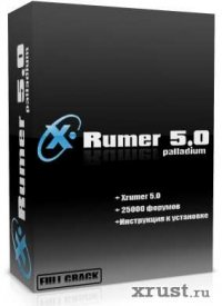 Прогонка xrumer Петровск куплю xrumer 5.0 platinum edition