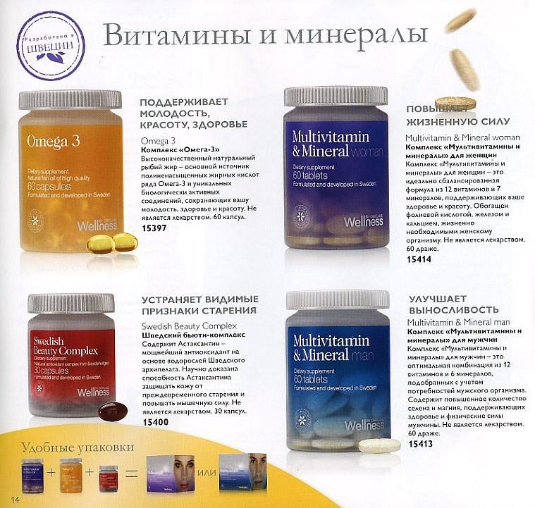 Wellness - wellness - косметика орифлейм, каталог онлайн - косметика орифлейм, каталог онлайн, скидка 23% на всю п.