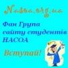 ФАН Група Сайту студентів НАСОА