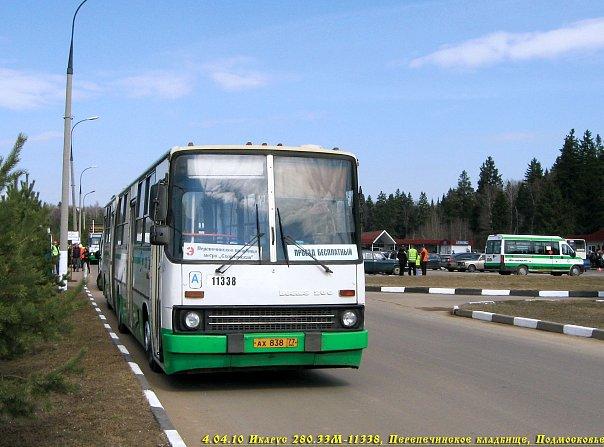 Отзывы 5й автобусный парк