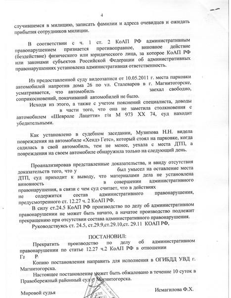 автоюрист главная дорога москва отзывы - фото 9