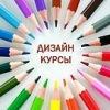 Дизайн курсы РМЦПК Пермь