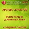 Хостинг Provisov.net - дешевый хостинг