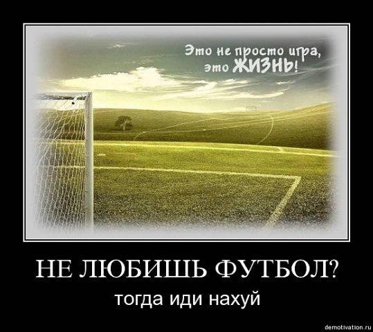 футбол прямая
