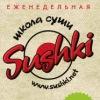 SUSHKI: школа суши, доставка продуктов для суши
