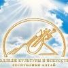 Колледж культуры и искусства Республики Алтай им