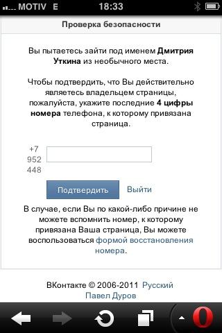 Новая защита у Вконтактика...