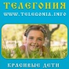 ТЕЛЕГОНИЯ - ЭТО ЗДОРОВЫЕ ДЕТИ И СЧАСТЛИВЫЕ СЕМЬИ