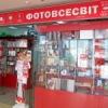 Fotovsesvit Kiev