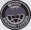 Військова розвідка України