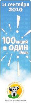 100 АКЦИЙ - 11 сентября 2010 года