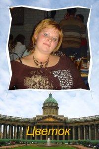 Светлана Костарева, 8 июня 1985, Барнаул, id83605441