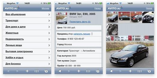 скачать мобильное приложение авито - фото 6