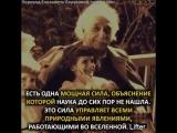 Эйнштейн о самой главной силе.