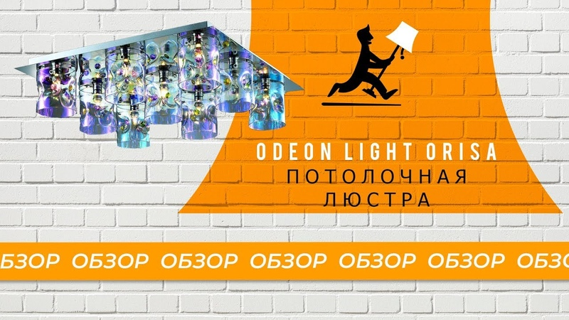 Потолочная люстра Orisa (Ориса) фирмы Odeon Light ОБЗОР