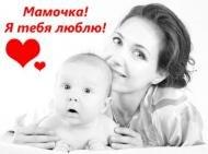 Люблю тебя мама