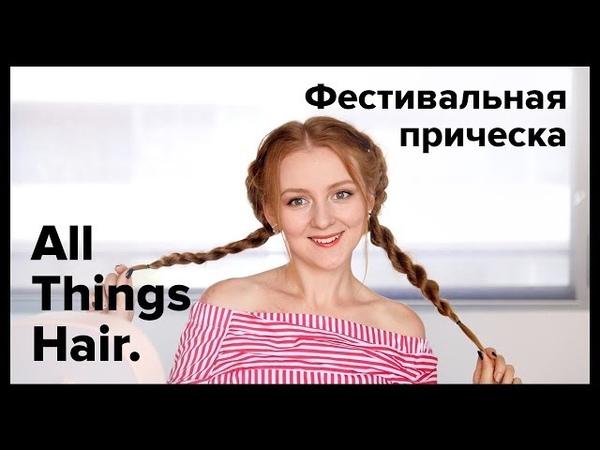 Фестиваль простая и быстрая прическа со жгутами от MakeupKaty All Things Hair 0