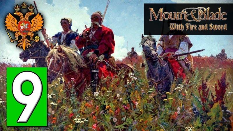 Прохождение Mount Blade Огнём и Мечом 9 Кошмарим поляков
