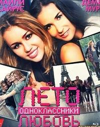 фильмы про любовь колледж и любовь подростков список