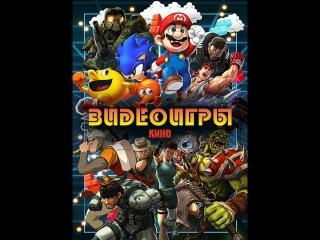Видеоигры: Кино / Video Games: The Movie (2014) 1080p