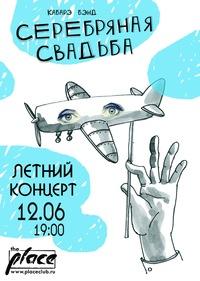 Концерт в Place: 12.06 - СЕРЕБРЯНАЯ СВАДЬБА